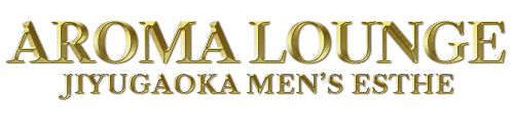 自由が丘「Aroma lounge~アロマラウンジ~」は選ばれた紳士の皆様に贈る高級メンズエステです。